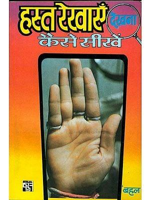 हस्तरेखाएँ देखना कैसे सीखें: Learn How to Read Lines of the Hand