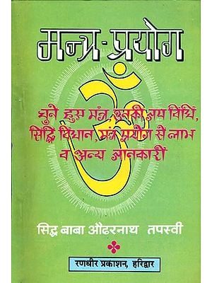 मन्त्र प्रयोग: Use of Mantra - Mantra Prayog