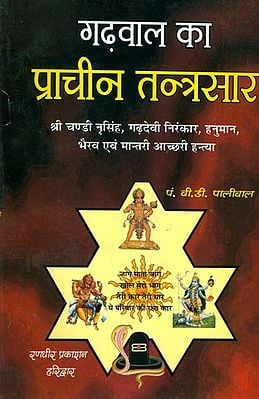 गढ़वाल का प्राचीन तन्त्रसार: Ancient Tantrasar of Gadhwal