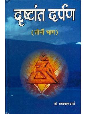 दृष्टांत दर्पण:   Drishtant Darpan (Complete in Three Parts)