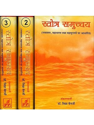 स्तोत्र समुच्चय (रामायण, महाभारत तथा महापुराणों पर आधारित): Stotra Samucchya - The Largest Collection of Stotras Ever (Set of 3 Volumes)