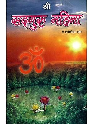 श्री सद्गुरु महिमा: Glory of Shri Sadaguru