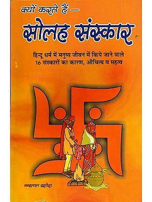 क्यों करते है - सोलह संस्कार: Sixteen Samskara