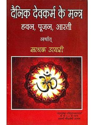 दैनिक देवकर्म के मन्त्र, हवन, पूजन, आरती अर्थात साधक डायरी -  Mantras for Daily Use: Havan Puja and Arati