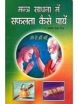 मन्त्र साधना में सफलता कैसे पायें: How to Achieve Success in Mantra Sadhana