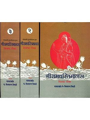 श्री रामचरितमानस - Vijaya Tika: The Best Ever Commentary on the Ramacharitmanas (Set of 3 Volumes )