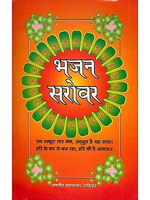 भजन सरोवर: Bhajan Sarovar