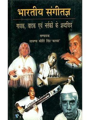 भारतीय संगीतज्ञ: Indian Musician