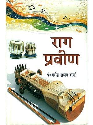 राग प्रवीण: Raga Pravin (With Notation)