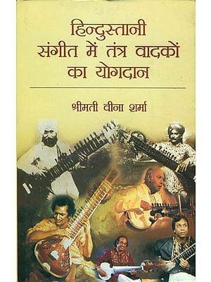 हिन्दुस्तानी संगीत में तंत्र वादकों का योगदान: Contribution of Stringed Instrument Players to Hindustani Music
