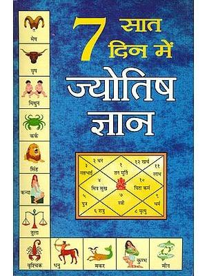 ७ सात दिन में ज्योतिष ज्ञान: Learning of Astrology in Seven Days
