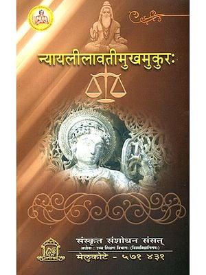 न्यायलीलावतीमुखमुकुर: Mirror to Nyaya Lilavati