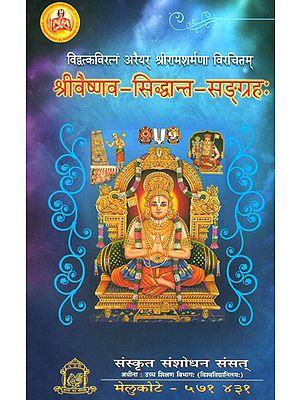 श्रीवैष्णव सिध्दान्त सङ्ग्रह: Sri Vaishnava Siddhanta Samgraha