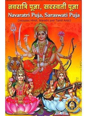 नवरात्रि पूजा, सरस्वती पूजा: Navaratri and Saraswati Puja