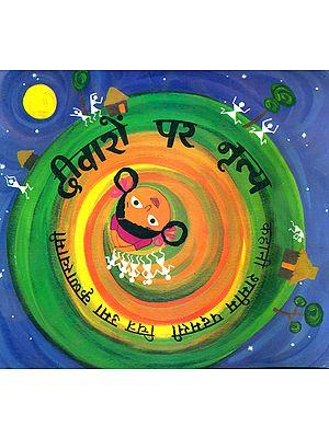 दीवारों पर नृत्य: Short Story for Childrens