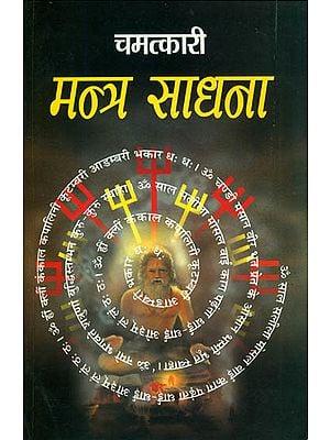 चमत्कारी मन्त्र साधना: Miraculous Mantra Sadhana