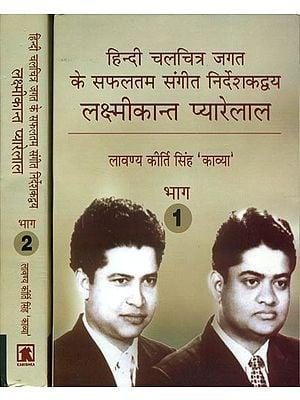 हिन्दी चलचित्र जगत के सफलतम संगीत निर्देशकद्वय लक्ष्मीकान्त प्यारेलाल: Laxmikant Pyarelal -  The Most Successful Musical Duo of Hindi Cinema (Set of 2 Volumes) - With Notation