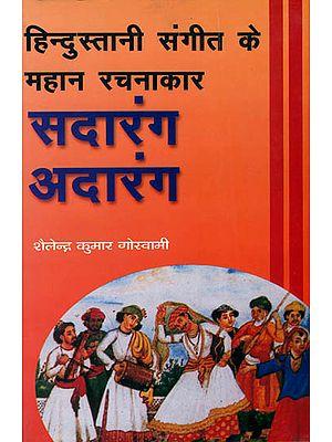 हिन्दुस्तानी संगीत के महान रचनाकार सदारांग अदारंग: Great Maker of Hindustani Music - Sadarang Adarang