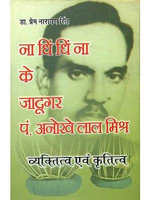 ना धिं धिं ना के जादूगर पं. अनोखे लाल मिश्र (व्यक्तित्व एवं कृतित्व) - Pandit Anokhe Lal Mishra