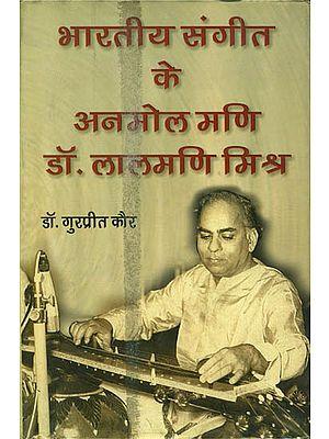 भारतीय संगीत के अनमोल मणि डॉ. लालमणि मिश्र: Dr. Lalmani Mishra