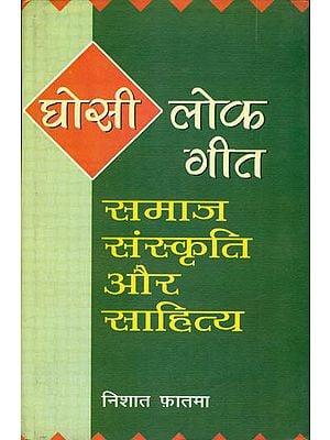 घोसी लोक गीत (समाज संस्कृति और साहित्य) - Folk Songs of Ghosi (Society, Culture and Literature)