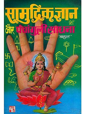 सामुद्रिक ज्ञान और पंचांगुली साधना: Samudrik Jnana