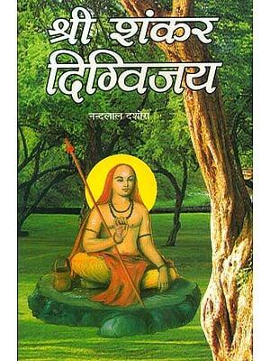 श्री शंकर दिग्विजय: Sri Shankar Digvijay