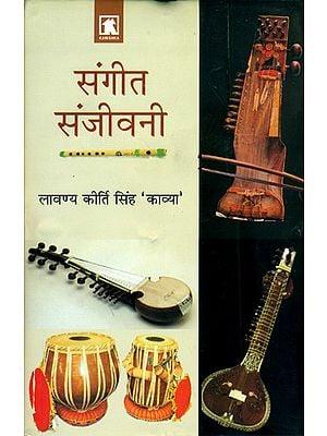 संगीत संजीवनी: Sangeet Sanjeevani