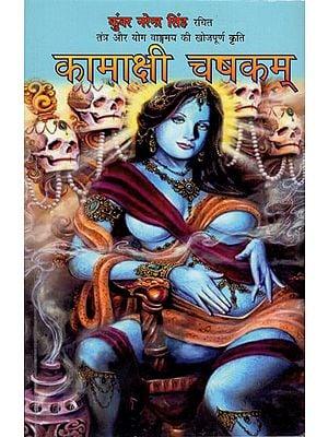 कामाक्षी चषकम्: Kamakshi Chashakam