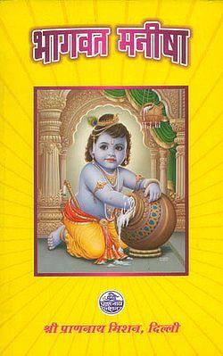 भागवत मनीषा: Bhagawat Manisha
