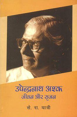 उपेन्द्रनाथ अश्क (जीवन और सृजन): Upendranath Ashk (His Life and Creation)