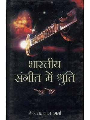 भारतीय संगीत में श्रुति: Shruti in The Indian Music