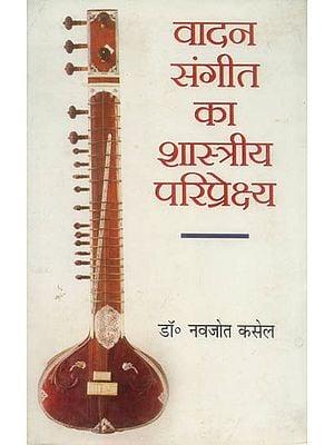 वादन संगीत का शास्त्रीय परिप्रेक्ष्य: Classical Aspect of Instrumental Music (With Notation)