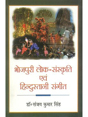 भोजपुरी लोक-संस्कृति एवं हिन्दुस्तानी संगीत: Folk Culture of Bhojpuri and Hindustani Music (With Notation)