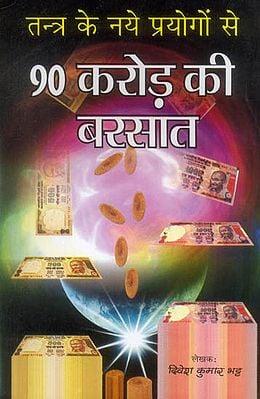 ९० करोड़ की बरसात (तन्त्र के नए प्रयोगों से): The 90 Crore Rainfall