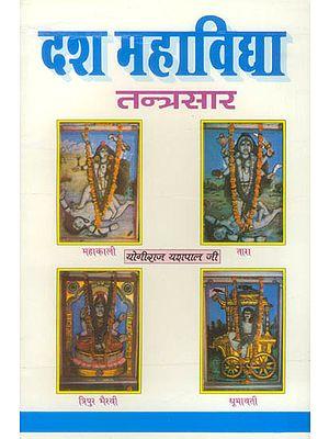 दश महाविद्या - तन्त्रसार: Dasa Mahavidya (Tantrasara)