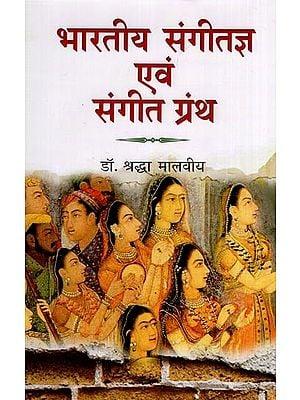 भारतीय संगीतज्ञ एवं संगीत ग्रंथ: Indian Musicians and Music Treatises