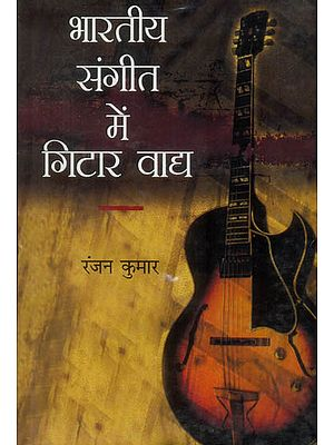 भारतीय संगीत में गिटार वाद्य: Guitar in The  Indian Musical Instrument (With Notation)