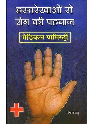 हस्तरेखाओं से रोग की पहचान: Recognizing Diseases Through Palmistry