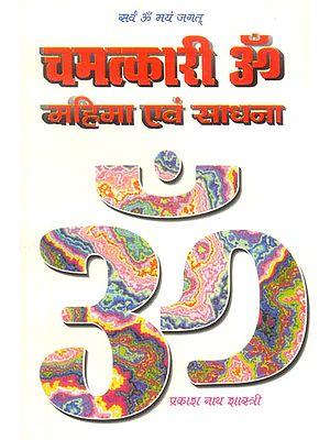 चमत्कारी ॐ - महिमा एवं साधना: Magical Om (Significance and Sadhana)