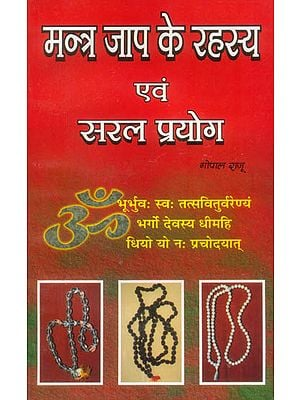 मन्त्र जाप के रहस्य एवं सरल प्रयोग: Secrets of Mantra Japa and Easy Use
