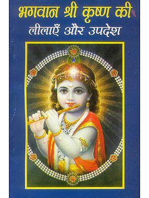 भगवान श्री कृष्ण की लीलाएँ और उपदेश: Shri Krishna Lilas and Updesha