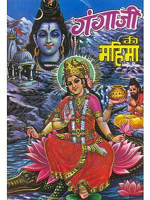 गंगा जी की महिमा: Glory of River Ganga