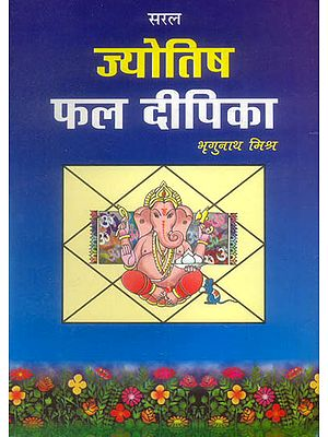 सरल ज्योतिष फल दीपिका: Saral Jyotish Phala Dipika