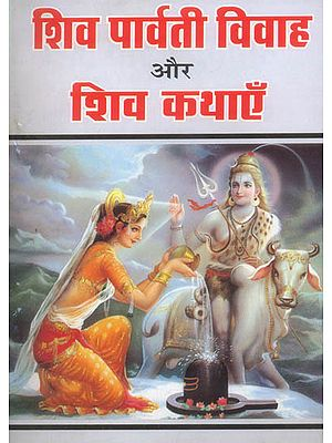 शिव पार्वती विवाह और शिव कथाएँ: Shiva Parvati Vivah and The Story of Lord Shiva