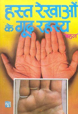 हस्त रेखाओं के गूढ़ रहस्य: Esoteric Secret of Palmistry