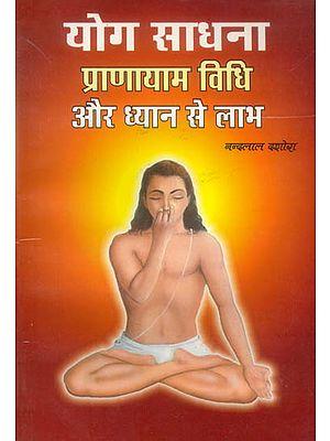 योग साधना प्राणायाम विधि और ध्यान से लाभ: Yoga Sadhana (Benefits from Pranayam and Meditation)