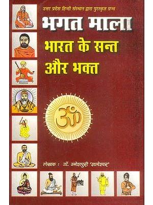 भगत माला (भारत के सन्त और भक्त): Bhagat Mala (Indian Saints and Devotees)