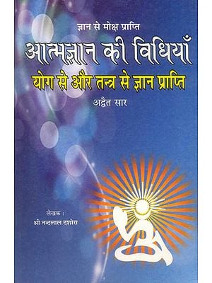 आत्मज्ञान की विधियाँ (योग से और तन्त्र से ज्ञान प्राप्ति): Way of Atma Jnana