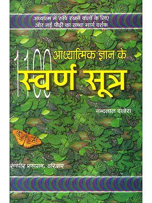 आध्यात्मिक ज्ञान के ११०० स्वर्ण सूत्र: 1100 Golden Sutras of Spirituality